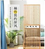 屏風客廳裝飾入戶家用行動實木隔斷現代簡約新中式屏風隔斷竹  【喜慶新年】