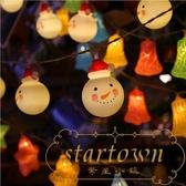 聖誕節裝飾燈場景布置彩燈閃聖誕樹裝飾led星星燈【繁星小鎮】