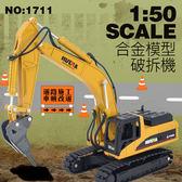 【瑪琍歐玩具】1:50合金破拆機模型/1711