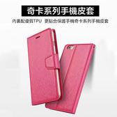 APPLE iphone 5 5S SE 手機皮套 全包 翻蓋皮套 防摔 軟殼 磁釦吸附 插卡 支架 奇卡系列 簡約 保護套