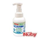 Nuby 抗菌洗手慕絲300ml (泡泡慕斯)