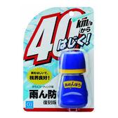 日本CCI 復刻版撥水強化型免雨刷撥雨劑