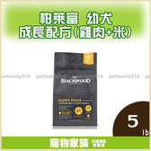 寵物家族-BLACKWOOD 柏萊富 特調幼犬成長配方(雞肉+米)5L