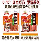 ★台北旺旺★ Q-PET 日本巧沛 愛情系列 潔牙軟骨肉捲棒/潔牙膠原肉捲棒 8支入(85G) 犬用零食