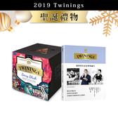 唐寧茶【Twinings】2019 鉑金茶限定款 + 唐寧茶生活美學書