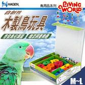 【 培菓平價寵物網 】4114082赫根》 LW鳥用品系列81731自創性木製鳥玩具 M~L
