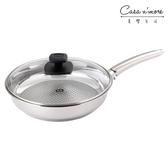 【德國 Fissler】頂級酥脆鍋+玻璃鍋蓋 28cm【Casa More美學生活】