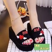坡跟女時尚外穿正韓高跟一字拖鞋個性時尚沙灘鞋防滑厚底涼拖鞋