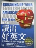 【書寶二手書T9/語言學習_OMU】讀出好英文-用美國中學課本學閱讀_林功