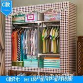 衣櫃 布衣櫃鋼管加粗加固加厚雙人收納布藝衣櫥經濟型組裝簡易布衣櫃 1995生活雜貨NMS
