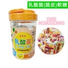 【2004239】乳酸菌(脆皮)軟糖 (80g) 買就送六鵬水果軟糖5小包~(賀旺) NEW