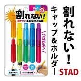 【杰妞】日本製 STAD開學季 安全 筆蓋 輔助筆套 鉛筆延長器