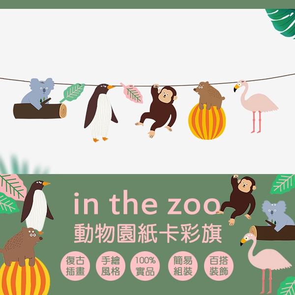 SISI【G20015】熱帶雨林動物園復古手繪紙卡彩旗拉旗拉花兒童寶寶周歲情侶生日求婚布置裝飾橫幅