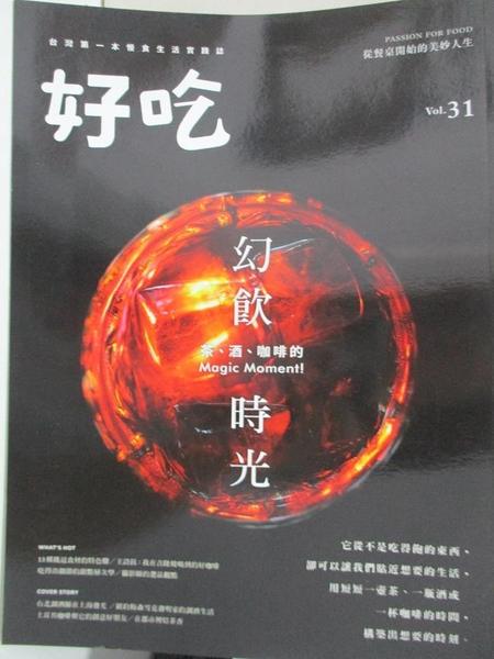 【書寶二手書T4/餐飲_JRB】好吃31:幻飲時光-茶、酒、咖啡的Magic Moment!_好吃研究室