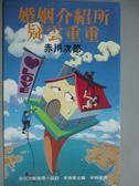 【書寶二手書T6/一般小說_HTC】婚姻介紹所疑雲重重_赤川次郎