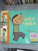 【書寶二手書T8/少年童書_DON】和菲力一起長大_迪迪耶.李維