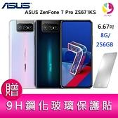 分期0利率 華碩 ASUS ZenFone 7 Pro ZS671KS (8G/256G) 6.67 吋 5G上網手機 贈『9H鋼化玻璃保護貼*1』