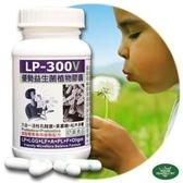 (6件8折)【赫而司】LP-300V優勢益生菌植物膠囊(60顆/罐)