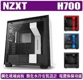 [地瓜球@] NZXT H700 電腦 機殼 頂級的全金屬結構 強化玻璃面板