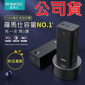 公司貨 ROMOSS 原廠 57000mAh 超大容量 行動電源 22.5W 快充 9V 2A 18W PD QC3.0