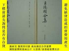 二手書博民逛書店罕見王陽明全集(中)17735 【明】王守仁 上海古籍出版社