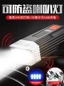 自行車燈 自行車燈前燈山地車燈強光手電筒USB充電燈喇叭鈴鐺騎行裝備配件