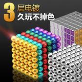 巴克球1000顆磁鐵魔力珠磁力棒套裝非男孩兒童益智解壓塊積木玩具