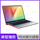 華碩 ASUS S530FN-0141B8265U 炫耀紅【i5 8265U/15.6吋/MX150/Intel/IPS/SSD/輕薄/娛樂/筆電/Vivobook/Buy3c奇展】S530F
