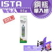 [ 河北水族 ] 伊士達 ISTA 《拋棄式》CO2鋼瓶【95g單入】