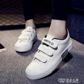 懶人鞋 新款百搭懶人小白帆布女鞋板鞋韓版學生魔術貼布鞋子 探索先鋒