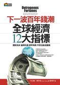 (二手書)全球經濟12大指標