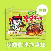 韓國 三養 SAMYANG 辣雞風味炸醬麵 (單包) 140g