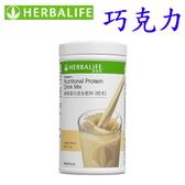 賀寶芙營養蛋白混合飲料 (巧克力口味,奶昔)