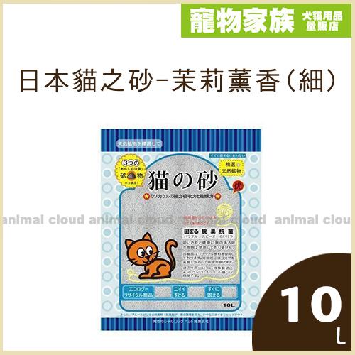 寵物家族-【3包免運組】日本貓之砂-茉莉薰香(細)10L