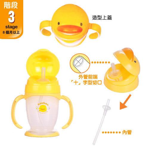 【奇買親子購物網】黃色小鴨四階段訓練杯上蓋(吸管型)