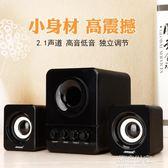 SADAD-203筆記本臺式機電腦有源2.1音響迷你手機小音箱家用低音炮『潮流世家』