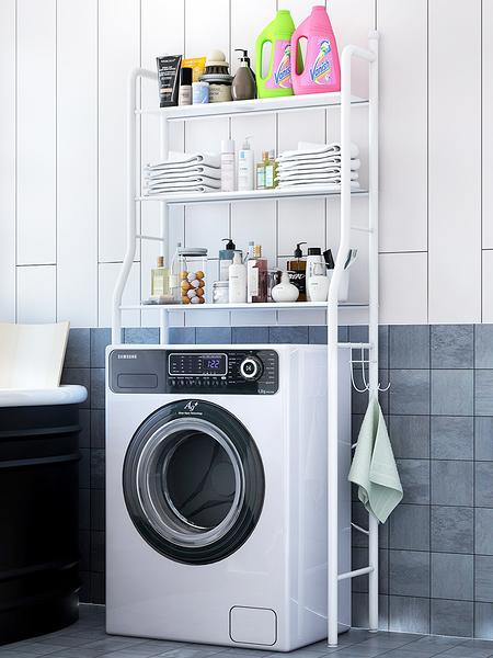 衛生間 浴室置物架 壁挂洗衣機馬桶架子落地臉盆架廁所神器收納用品 快速出貨