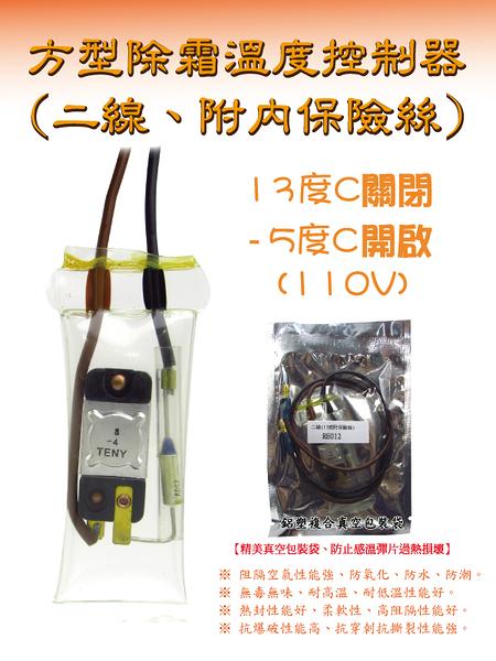 方型 除霜冰箱溫度控制器 (2線+內保險絲) 化霜器 除霜開關 冰箱恆溫器 冰箱溫度保險絲 溫度開關