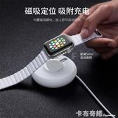 蘋果手錶充電器iwatch1/2/3/4代通用apple watch磁力無線充電便攜底座 卡布奇諾