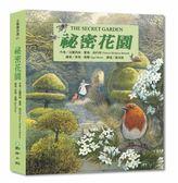 (二手書)祕密花園