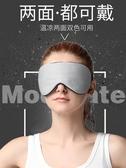 眼罩睡眠遮光透氣護眼緩解睡覺女