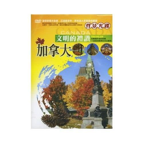 背景光碟-加拿大文明的禮讚 DVD(購潮8)