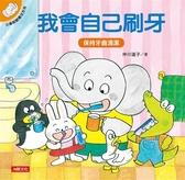 小象帕歐繪本:我會自己刷牙