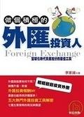 二手書博民逛書店 《做個積極的外匯投資人》 R2Y ISBN:9866602087│李家緯