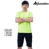 排汗衣-男款吸濕排汗舒適速乾運動健身T恤(C5811 孔雀藍/螢光綠 兩色可選)【戶外趣】