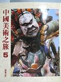 【書寶二手書T9/藝術_E87】中國美術之旅(5)_1996年