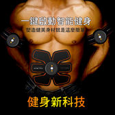 健身小幫手!! 腹肌神器 肌肉鍛鍊健身貼片[主機*3+貼片*3/組]人魚線 馬甲線 公狗腰