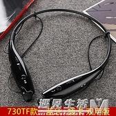無線藍芽耳機插卡聽歌雙耳運動跑步通話蘋果安卓通用4.0超長待機  WD 聖誕節全館免運