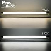 LED燈 三雄極光t8/t5光管一體化led燈管節能支架全套日光燈管超亮1.2米 維多
