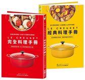 (二手書)LE CREUSET鑄鐵鍋完全料理 ╳ 經典料理手冊